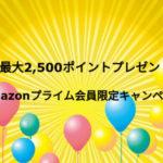 最大2500ポイント貰える!Amazonプライム限定キャンペーン