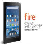 Amazon「Fireタブレット」のスペックを徹底解説!