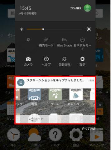 screenshot_2016-09-12-15-45-50