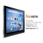 Amazon「Fire HD 10」のスペック・仕様を徹底解説!