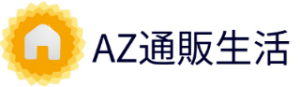 AZ通販生活