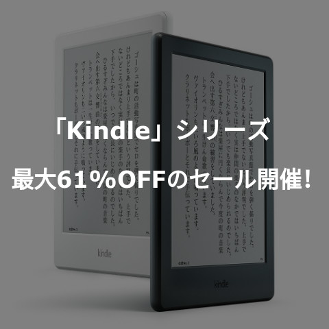 kindle_sale