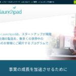 スタートアップ商品を販売する「Amazon Launchpad」 – ロマン溢れるモノが満載!