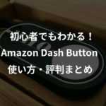 初心者でもわかる「Amazon Dash Button」の使い方・評判まとめ
