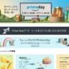 Amazonビッグセール「プライムデー 2017」が7月10日に開催!