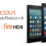 Fire 7 タブレットとFire HD 8を比較!どっちを購入すればいいの?