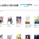 Amazonが「Prime Reading」を開始。プライム会員は電子書籍が読み放題!