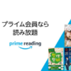 FireタブレットでPrime Readingの電子書籍を読み放題で楽しむ方法
