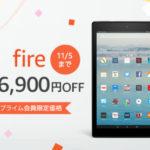 Fireタブレットがプライム会員なら最大6,900円OFFセールを実施!