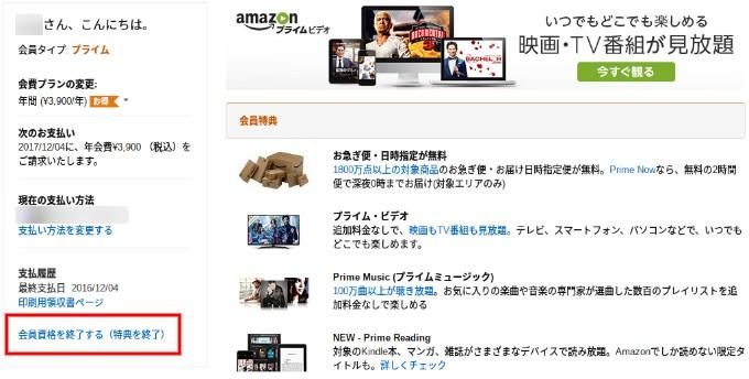 プライム 会員 解約 アマゾン