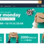 Amazonサイバーマンデー2017を開催!セール情報や参加方法をわかりやすく解説