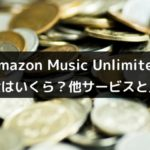 Amazon Music Unlimitedの料金はいくら?他サービスとの比較も徹底解説!