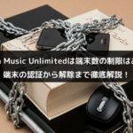 Amazon Music Unlimitedは端末数の制限はあるの?端末の認証から解除まで徹底解説!