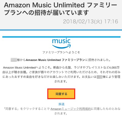 アマゾンミュージックアンリミテッド ファミリー