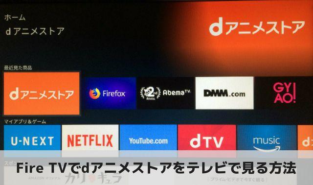 d アニメ ストア テレビ で 見る