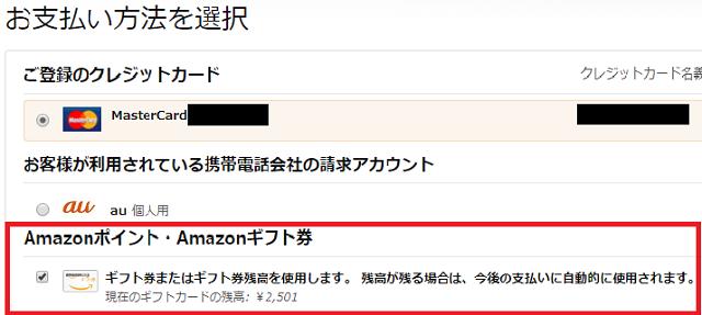 amazon プライム 会員 支払い